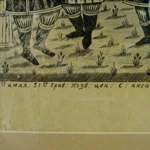 Гравюра «Семик или гулянье в новой деревне». Россия, С. Аксаков; июль1831 года. Размеры: 33х25 см (с рамой).