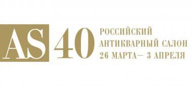 Магазин Антик представлен на 40 Российском Антикварном Салоне в Москве.