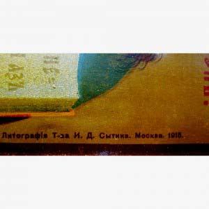 Икона «Господь Вседержитель». Дерево, бумага, цветная печать (литография, типография т-ва И. Д. Сытина), латунь, золочение. Россия, Москва, 1915 год. Размеры: 27х31 см.