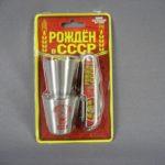 """Подарочный набор """"Рождён в СССР"""" ( нож-мультитул, две стопки). Нержавеющая пищевая сталь. Высота стопки: 4,0 см."""